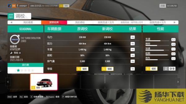 《极限竞速地平线4》S40夏