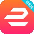 享道出行特惠司机下载最新版_享道出行特惠司机app免费下载安装