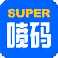 超级喷码下载最新版_超级喷码app免费下载安装