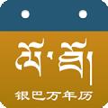 银巴万年历下载最新版_银巴万年历app免费下载安装