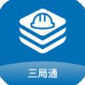 三局通下载最新版_三局通app免费下载安装