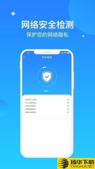 WIFI极速优化大师下载最新版_WIFI极速优化大师app免费下载安装
