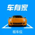 车有家下载最新版_车有家app免费下载安装