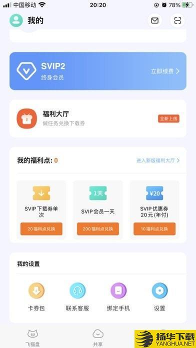 飞猫盘下载最新版_飞猫盘app免费下载安装