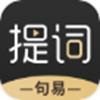 句易提词器下载最新版_句易提词器app免费下载安装