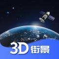 高清世界街景下载最新版_高清世界街景app免费下载安装