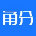 角分商城下载最新版_角分商城app免费下载安装