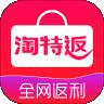 淘特返下载最新版_淘特返app免费下载安装