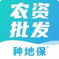 种地保农资下载最新版_种地保农资app免费下载安装