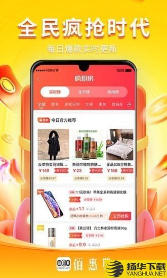 佰惠购下载最新版_佰惠购app免费下载安装