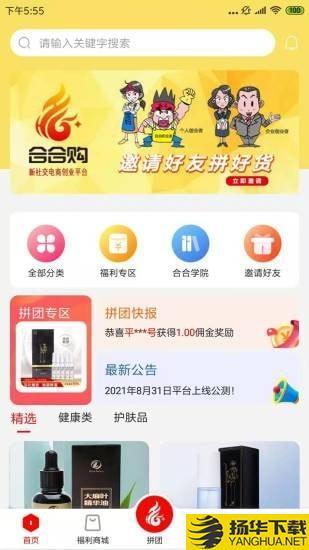 合合购下载最新版_合合购app免费下载安装