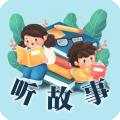 听故事吧下载最新版_听故事吧app免费下载安装