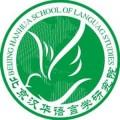 汉华语言学堂下载最新版_汉华语言学堂app免费下载安装