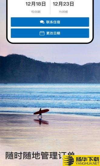 Booking全球酒店预定下载最新版_Booking全球酒店预定app免费下载安装