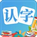 幼儿认字下载最新版_幼儿认字app免费下载安装