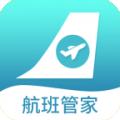 众联航班管家下载最新版_众联航班管家app免费下载安装