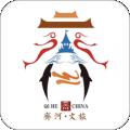 齐河文旅云下载最新版_齐河文旅云app免费下载安装