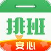 排班日历下载最新版_排班日历app免费下载安装