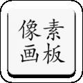像素画板Pro下载最新版_像素画板Proapp免费下载安装