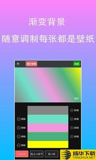 原图片文字编辑下载最新版_原图片文字编辑app免费下载安装