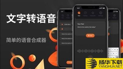 文字喇叭下载最新版_文字喇叭app免费下载安装
