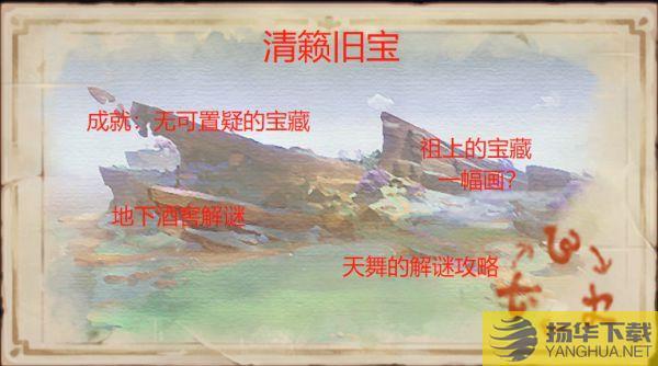 《原神》清籁旧宝任务指南