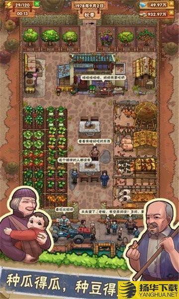 我的小农院游戏下载_我的小农院游戏手游最新版免费下载安装