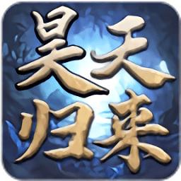 昊天归来最新版下载_昊天归来最新版手游最新版免费下载安装