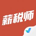 薪税师考试聚题库下载最新版_薪税师考试聚题库app免费下载安装