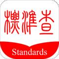 标准查下载最新版_标准查app免费下载安装