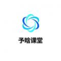 予晗课堂下载最新版_予晗课堂app免费下载安装