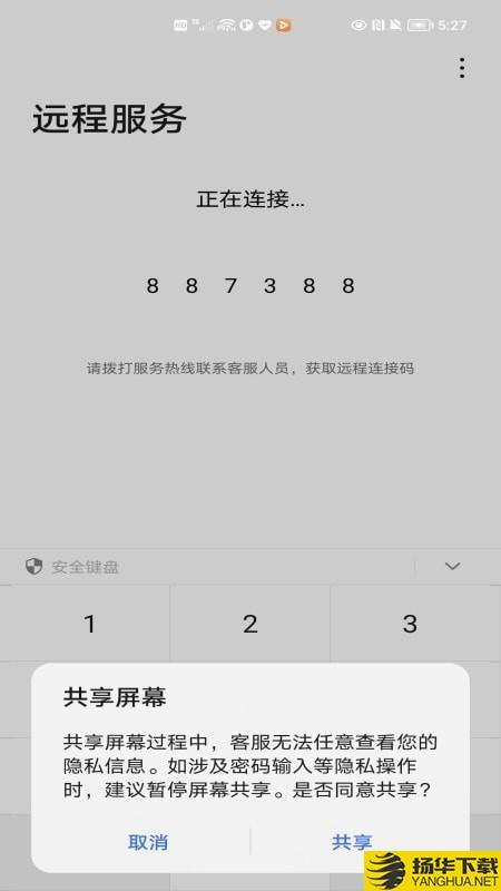 荣耀远程服务下载最新版_荣耀远程服务app免费下载安装