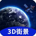 地球街景3D地图下载最新版_地球街景3D地图app免费下载安装
