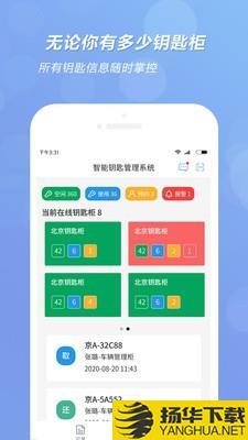 兰德华钥匙柜下载最新版_兰德华钥匙柜app免费下载安装