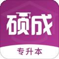 硕成在线下载最新版_硕成在线app免费下载安装
