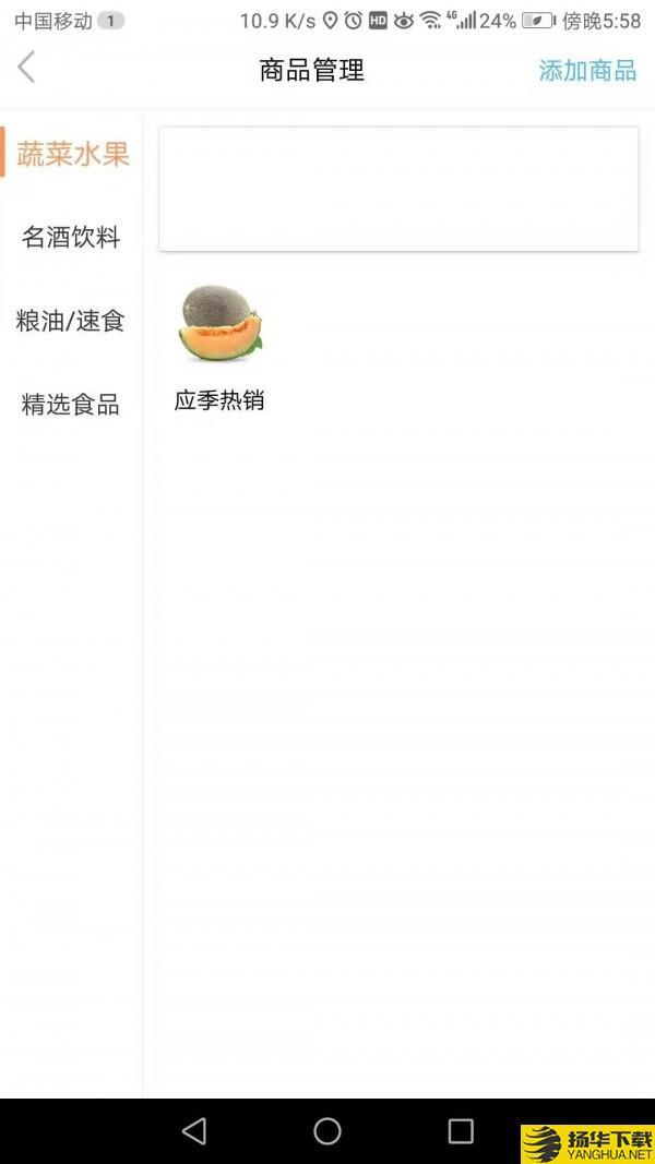 爱上便利店商家端下载最新版_爱上便利店商家端app免费下载安装