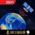 3D北斗侠街景下载最新版_3D北斗侠街景app免费下载安装