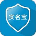 实名宝下载最新版_实名宝app免费下载安装