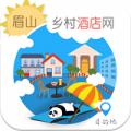 眉山乡村酒店网下载最新版_眉山乡村酒店网app免费下载安装
