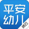 平安幼儿下载最新版_平安幼儿app免费下载安装