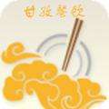 甘孜餐饮下载最新版_甘孜餐饮app免费下载安装