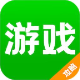 33游戏攻略app下载_33游戏攻略app手游最新版免费下载安装