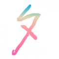小夕娱乐下载最新版_小夕娱乐app免费下载安装