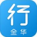 金华行下载最新版_金华行app免费下载安装