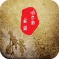 渝东南旅游下载最新版_渝东南旅游app免费下载安装