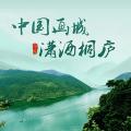桐庐旅游下载最新版_桐庐旅游app免费下载安装
