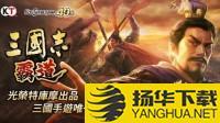 《三国志 霸道》游戏更新预告 参加活动抢先获得UR武将